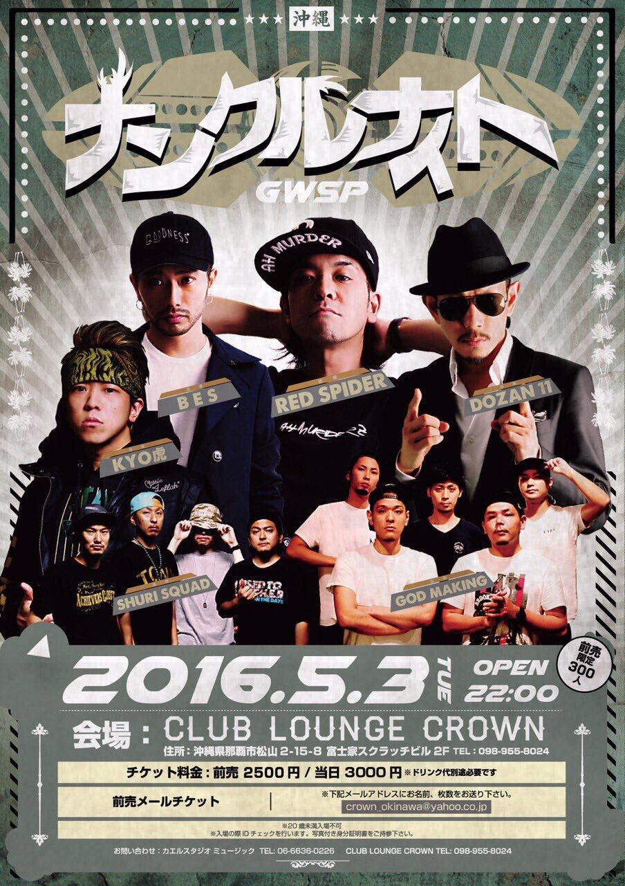 沖縄イベント