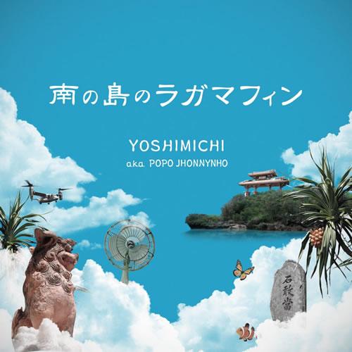 YOSIMICHI a.k.a. POPO JHONNYNHO『南の島のラガマフィン』