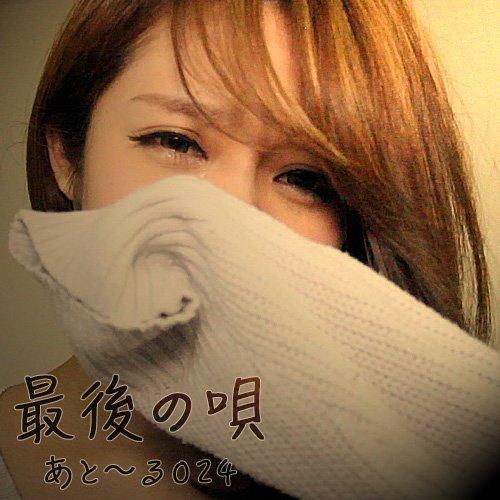 あと〜る024 - 最後の唄