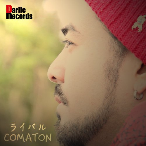 COMATON - ライバル