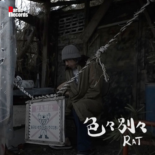 RAT - 色々別々