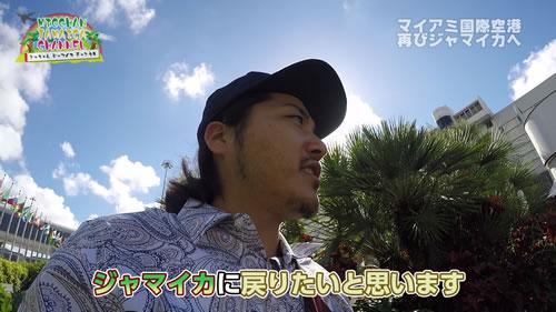 【バケーション最終日!Go back to Kingston】ジャマイカチャンネル Vol.4