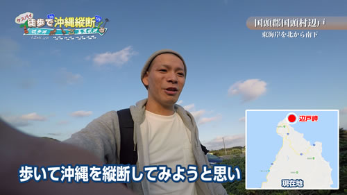 徒歩で沖縄縦断 Vol.1