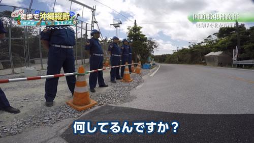 徒歩で沖縄縦断 Vol.2