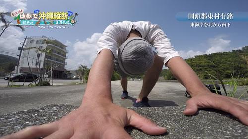 徒歩で沖縄縦断 Vol.3