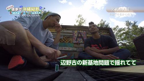 徒歩で沖縄縦断 Vol.5