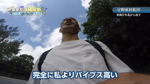 徒歩で沖縄縦断 Vol.7