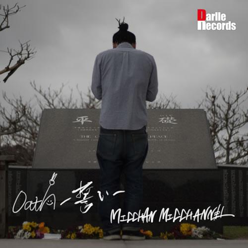 MICCHAN MICCHANNEL - Oath